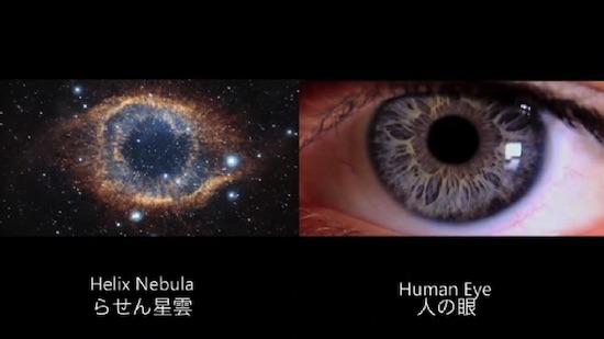 nebula-eye