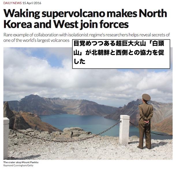 Paektu-volcano
