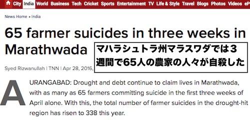 india-farmer-death