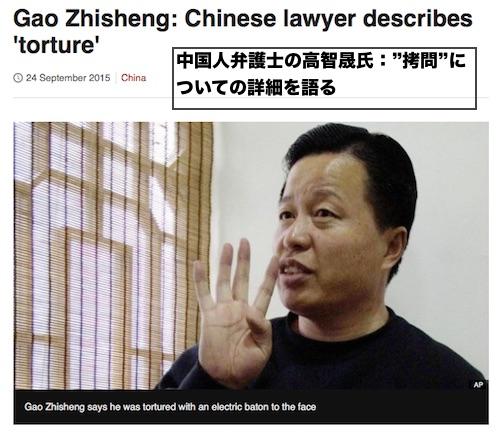 Gao-Zhisheng-interview