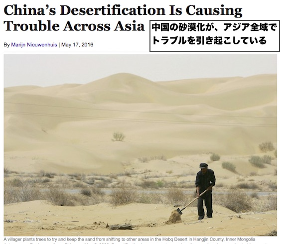 china-desertification-now