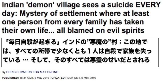 india-suicide-village