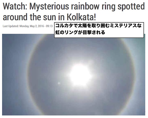 kolkata-rainbow-ring