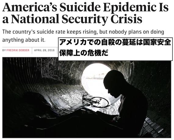 us-suicide-001