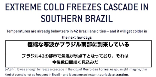 brazil-coldwave-06