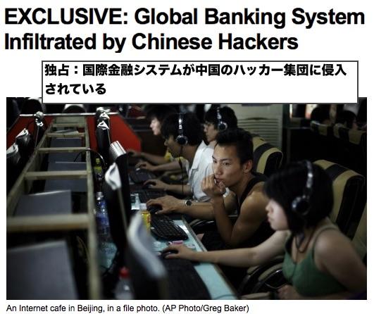 hackers-swift-china