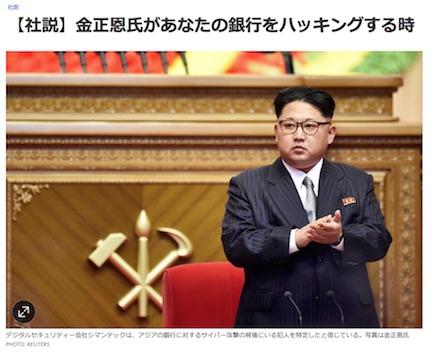 north-korea-hackers