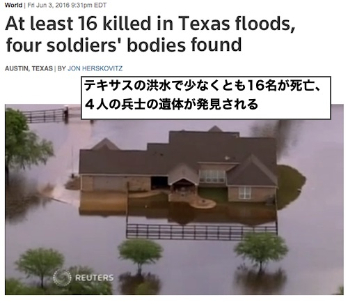 texas-flood-0604