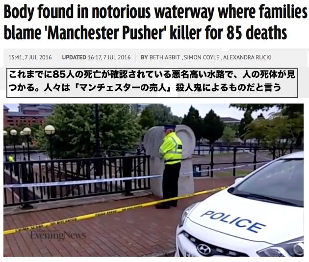 Manchester-Pusher-killer