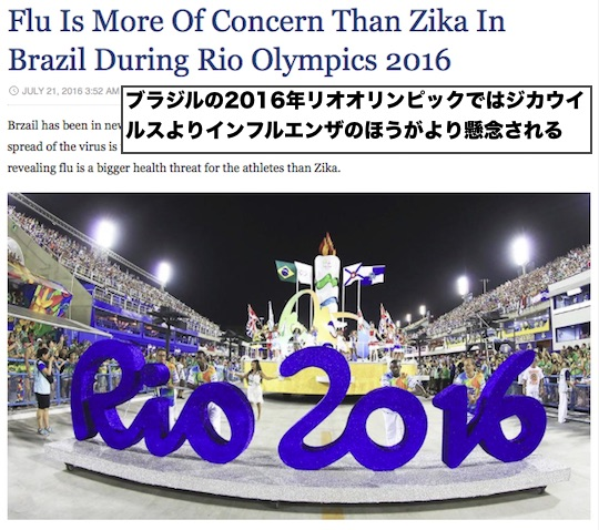 flu-brazil-concern