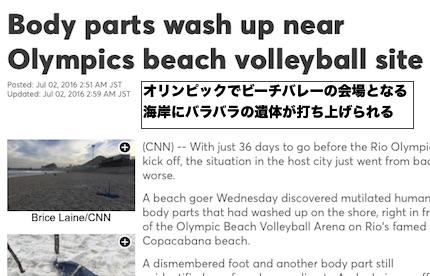 rio-beach-body
