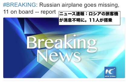 russian-airplane-missing
