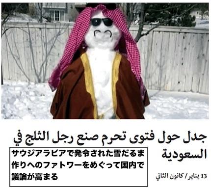 snow-man-saudi