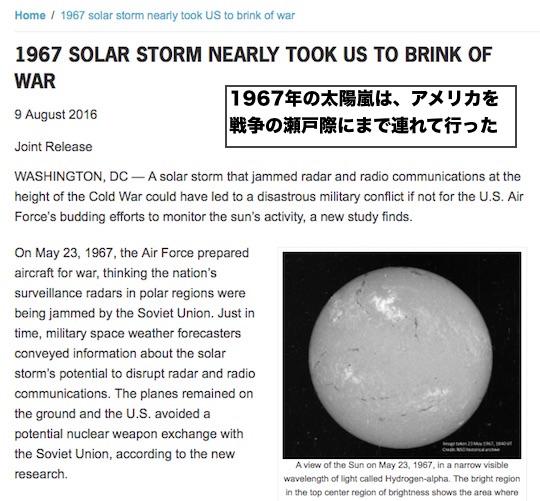 agu-solar-storm