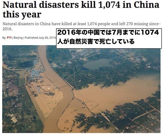 china-kill-1074