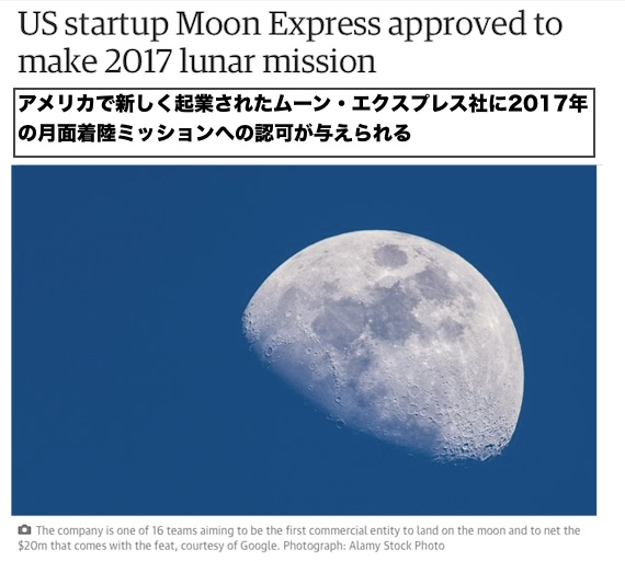 moon-express-mission
