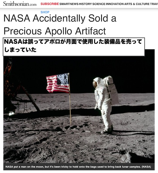 nasa-sold-apollo