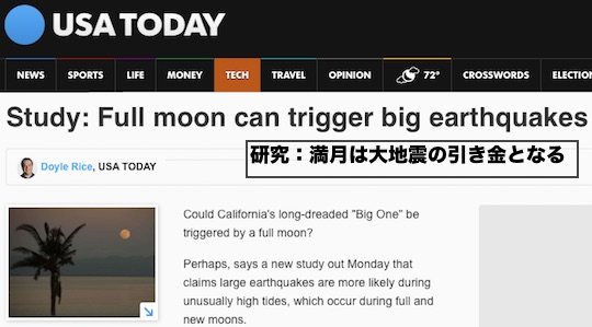 full-moon-trigger-big-earthquakes