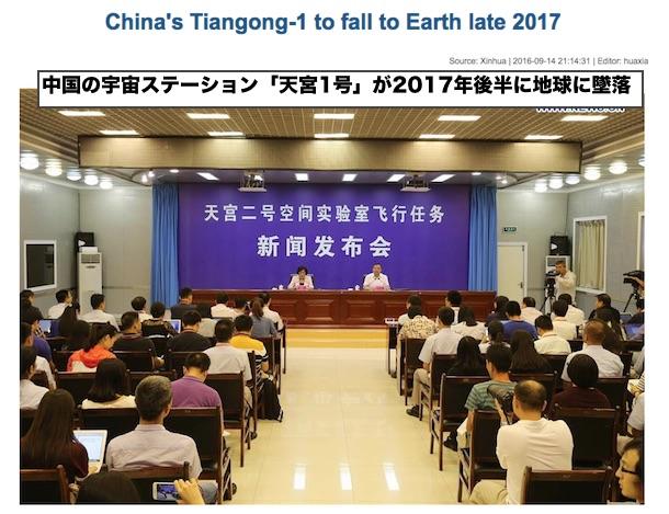 tiangong-1-fall-to-earth