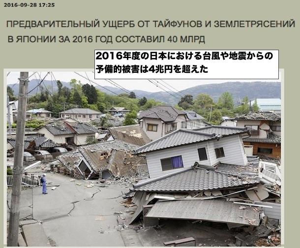 japan-disaster-2016