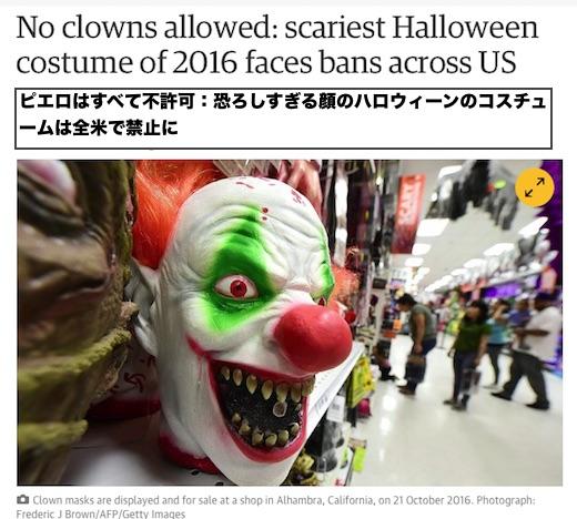 clown-not-allowed