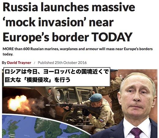 russia-mock-invasion