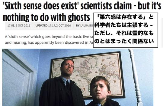 sixth-sence-exist