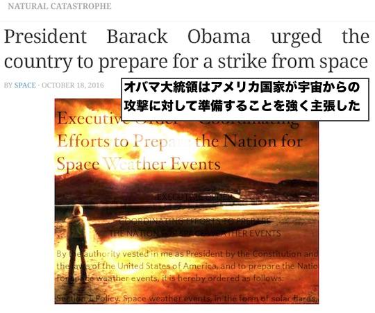 space-strikes