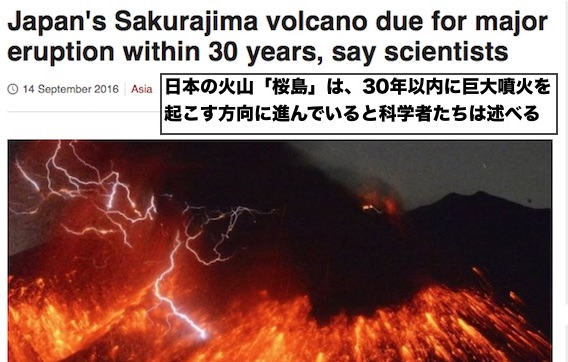 bbc-sakurajima-eruption