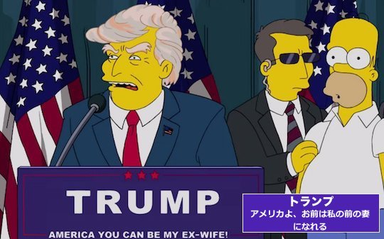 trump-simpsons-2000