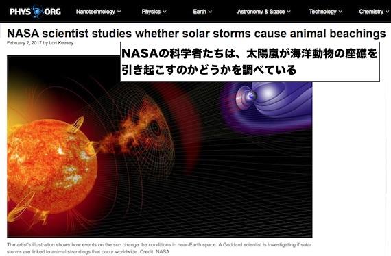 2017 nasa solar storm warnings - photo #28