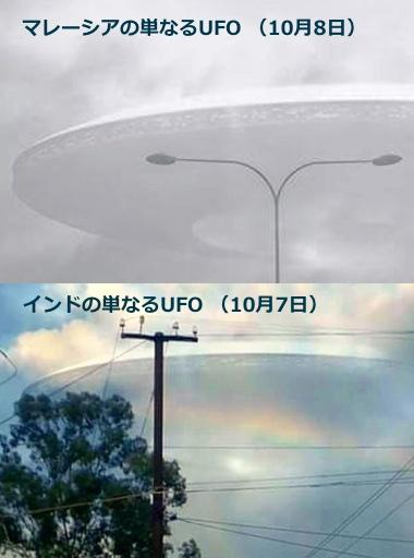 ufo-compare