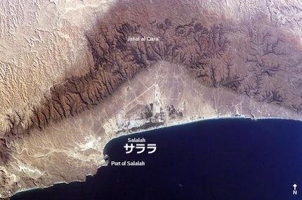 Salalah-wikipedia