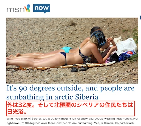 siberia-90degrees