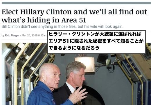 area51-clinton