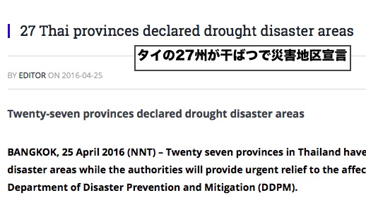 thai-drought-2016