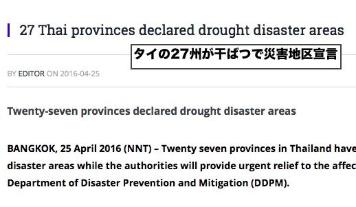 thai-drought-2016