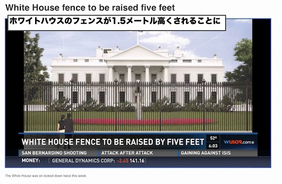 whitehouse-fense-raise