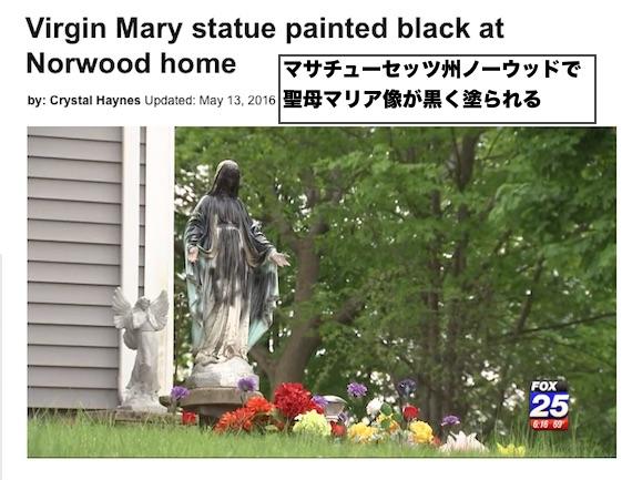 black-virgin-mary