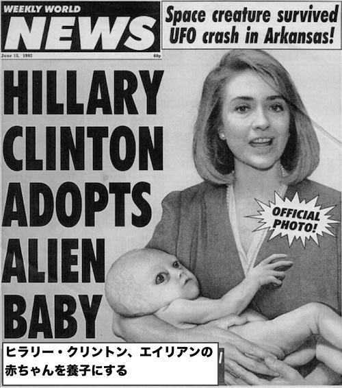 clinton-alien-baby