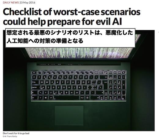 evil-AI-future