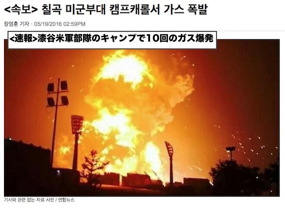 gas-korea-camp