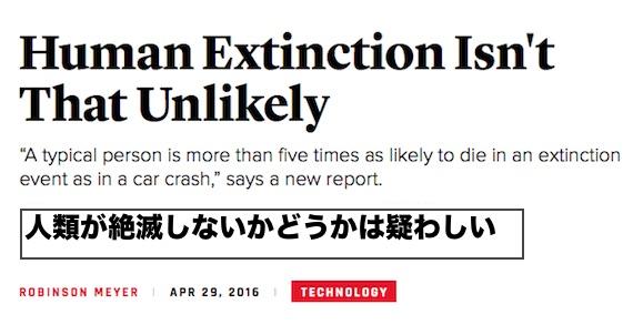 human-extinction-01