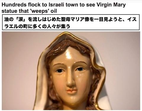 israeli-crying-mary