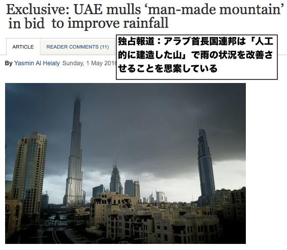 man-made-mountain