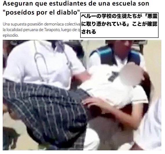 schoolchildren-possessed-devil