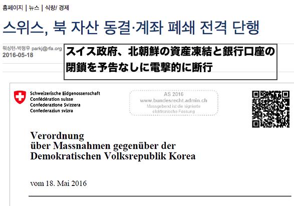 swiss-north-korea
