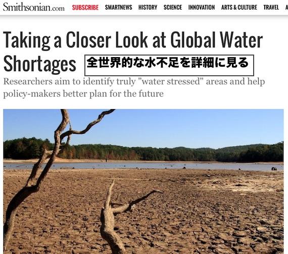 global-water-shortage