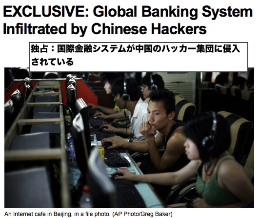 hackers-swift-china