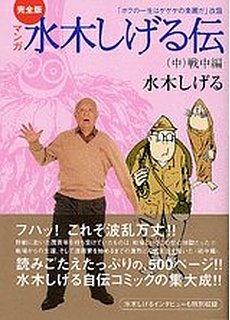 mizuki-shigeru-den